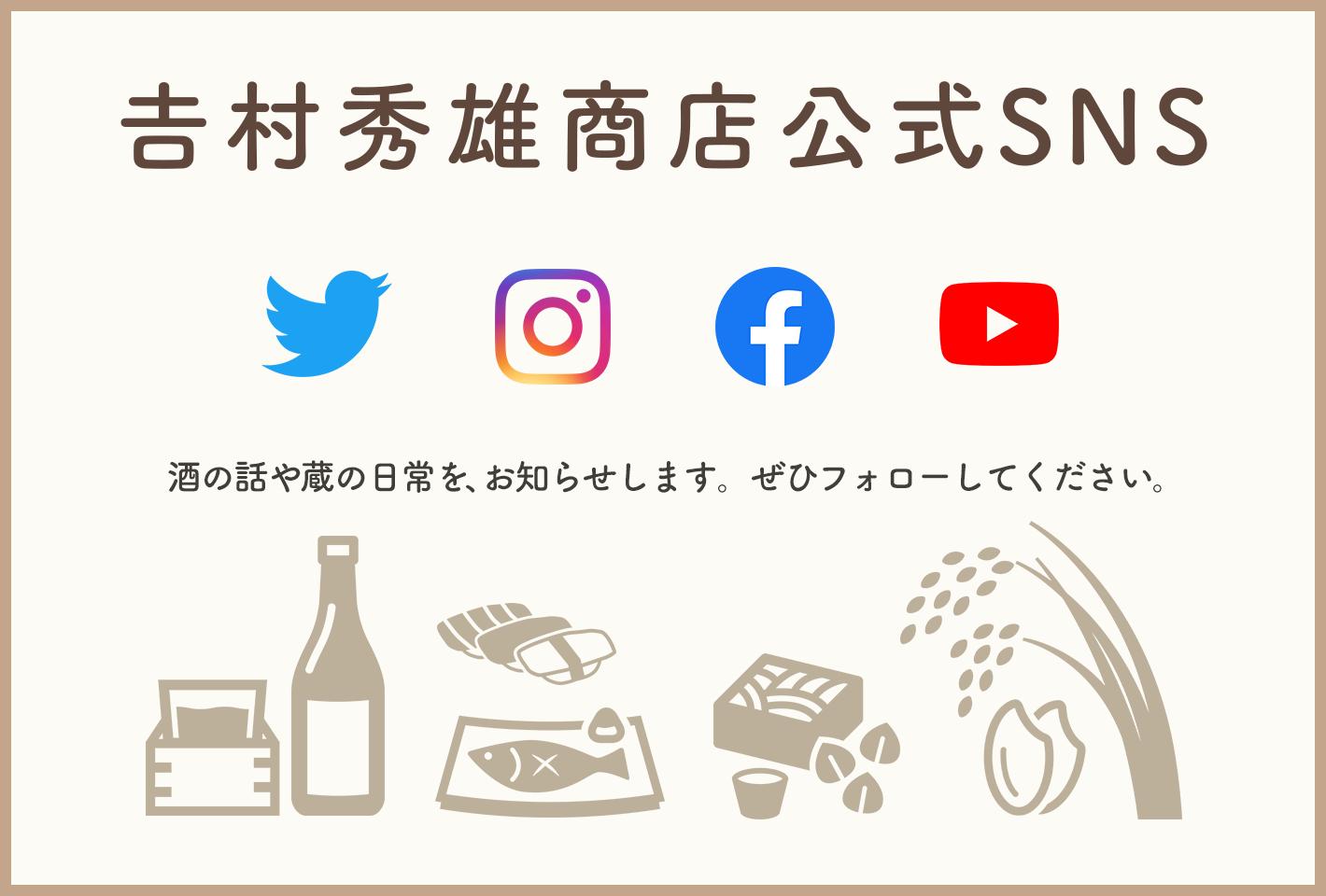 吉村秀雄商店公式SNS 蔵の日常、新製品・イベント情報をお知らせします。