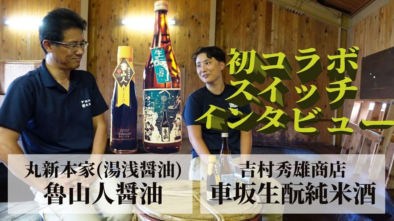 「魯山人醤油×車坂生酛」丸新本家さんとのコラボ動画公開