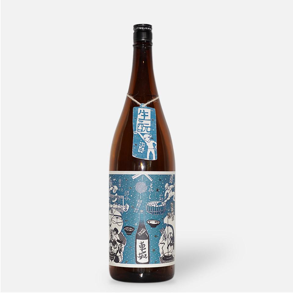 自然派の酒『車坂 生酛純米 生酒』を発売