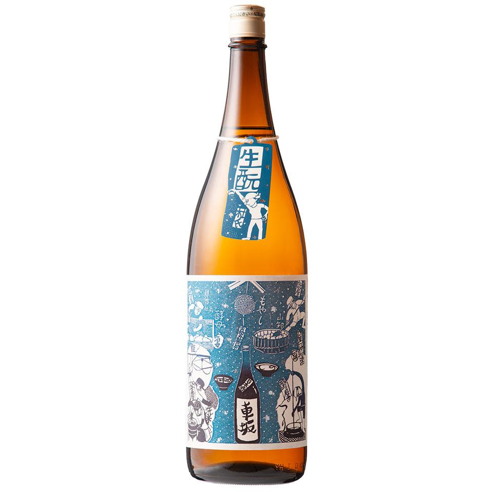 車坂 生酛純米酒 生酒2BY