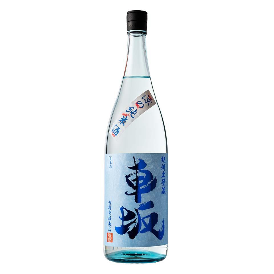 季節限定『車坂 涼の純米酒』を発売